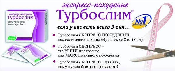 турбослим экспресс похудение отзывы врачей украина цена